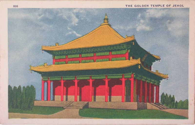 Expo Chicago 1933 - Postcard - Chinese Lama Temple
