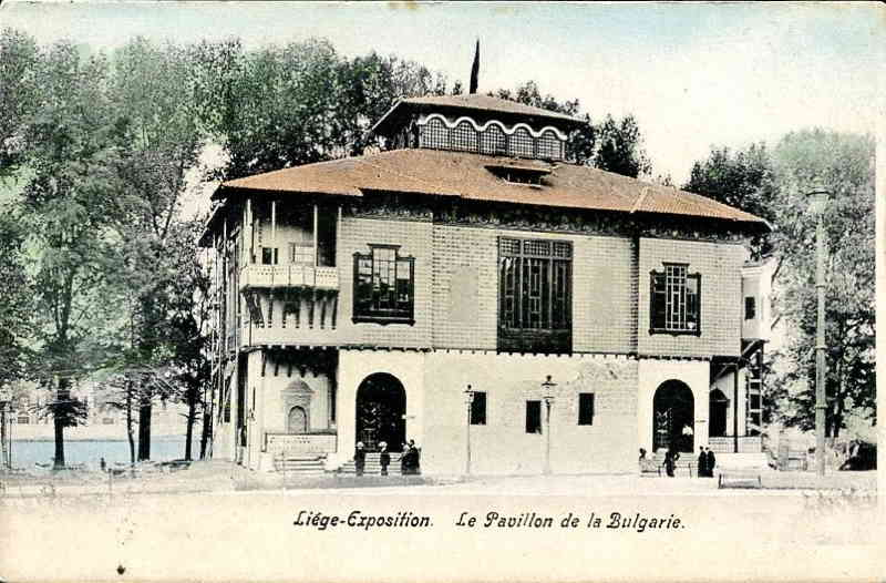 Expo Liège 1905 - Carte postale  - Pavillon de la Bulgarie